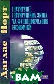 Інституції, інституційна зміна та функціонування економіки (переклад з англійської)  Даглас Норт купить