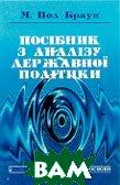 Посібник з аналізу державної політики (переклад з англійської)  М. Пол Браун купить
