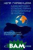 Міжнародні статистичні класифікації в Україні. Впровадження й використання  Неля Парфенцева купить