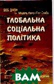 Глобальна соціальна політика (переклад з англійської)  Боб Дікон та Мішель Халс і Пол Стабс купить