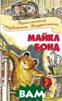 Приключения медвежонка Паддингтона  Майкл Бонд купить