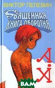Священная книга оборотня (новый роман) (вложен CD с музыкой)  Пелевин В. купить