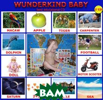 WUNDERKIND BABY. Unique CD-ROM for babies from 0 to 6 y.o./ Вундеркинд с пелёнок 