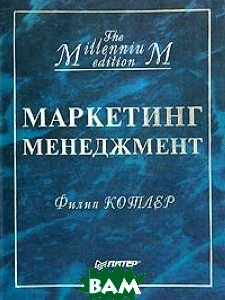 Маркетинг менеджмент (10-е издание)  Котлер купить