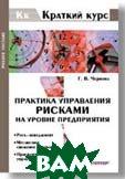 Практика управления рисками на уровне предприятия  Чернова Г. В. купить