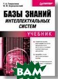 Базы знаний интеллектуальных систем  Т. Гаврилова, В. Хорошевский купить