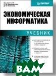 Экономическая информатика  П. Конюховский купить