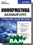 Информатика. Базовый курс 2-е издание  С. Симонович купить