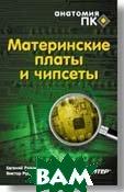 Материнские платы и чипсеты, 2-е издание  В. Рудометов, Е. Рудометов купить