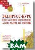 Экспресс-курс по созданию и организации деятельности фирмы  Большаков А. С., Радин А. А. купить