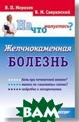 Желчнокаменная болезнь  Морозов В. П. Савранский В. М. купить
