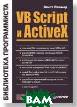 Visual Basic Script � Active X: ���������� ������������ 