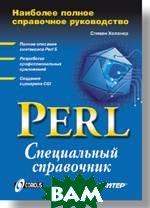 Perl: специальный справочник  С. Холзнер купить