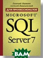 Microsoft SQL Server 7 для профессионалов  А. Вишневский, Е.Мамаев купить