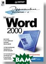 Эффективная работа с Microsoft Word 2000  Ч. Рабин купить