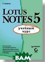 Lotus Notes 5: учебный курс  Р. Клейтон купить