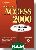 Microsoft Access 2000: учебный курс  Робинсон С.  купить