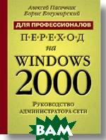 Переход на Windows 2000: для профессионалов  Пасечник А. , Б. Богумирский купить
