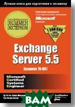 Exchange Server 5.5. ���������������� ������� - ��������� (������� 70-081)  ������-������ �., �. ������, �. ��������� ������