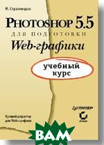 Photoshop 5.5 для подготовки Web-графики. Учебный курс  М. Стразницкас купить