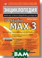 Энциклопедия 3D Studio MAX 3  М. Маров купить