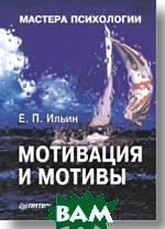 Мотивация и мотивы Серия: Мастера психологии  Ильин Е. П. купить