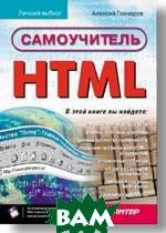 Самоучитель HTML  А.Гончаров купить