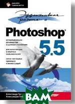 Эффективная работа с Photoshop 5.5  Тайц А. купить