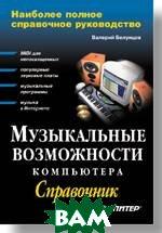 Музыкальные возможности компьютера: справочник  В. Белунцов купить