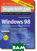 ������������ Windows 98. ������ ������� 