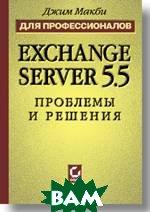 Exchange Server 5.5: проблемы и решения. Для профессионалов.  Дж. Макби купить