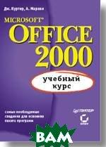 Microsoft Office 2000: учебный курс  Дж. Куртер, А.Маркви купить