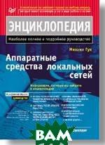 Аппаратные средства локальных сетей Энциклопедия  М.Гук купить