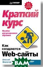 Как создаются Web-сайты: краткий курс  А. Федорчук купить