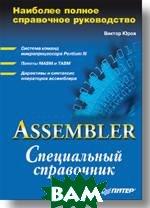 Assembler. Специальный справочник 2-е издание  В.Юров купить
