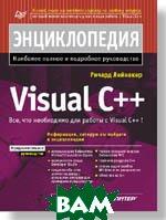 Энциклопедия Visual C++  Л.Рейнекер купить