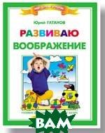 Развиваю воображение Серия: Мой первый учебник  Гатанов Ю.Б. купить
