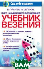 Курс начинающего волшебника или учебник везения  В. Гурангов, А. Долохов купить