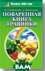 Поваренная книга Травинки  Сударушкина И.А., Кородецкий А.А. купить