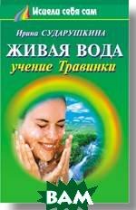 Живая вода учение Травинки  И.Сударушкина купить