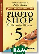 Photoshop 5 для профессионалов  Д. Ксенакис, Ш. Лондон купить