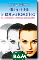 Введение в косметологию  2-е издание.  Ю.Дрибноход купить