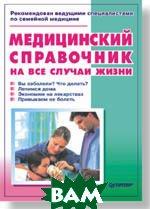 Медицинский справочник на все случаи жизни  Под ред. О.И.Кузнецовой купить