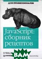 JavaScript: сборник рецептов для профессионалов  Дж. Бранденбау купить