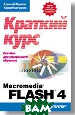 Macromedia Flash 4. краткий курс  А. Жданов, К. Исагулиев купить
