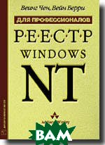 Реестр Windows NT для профессионалов (+дискета) 
