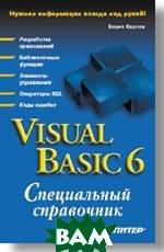 Visual Basic 6: ����������� ����������  �. ������ ������