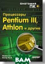 Процессоры Pentium III, Athlon и другие  М.Гук, В.Юров купить