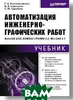 Автоматизация инженерно-графических работ  Г. Красильникова, В. Самсонов, С. Тарелкин купить