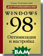 Оптимизация и настройка Windows 98 для профессионалов   Богумирский Борис купить